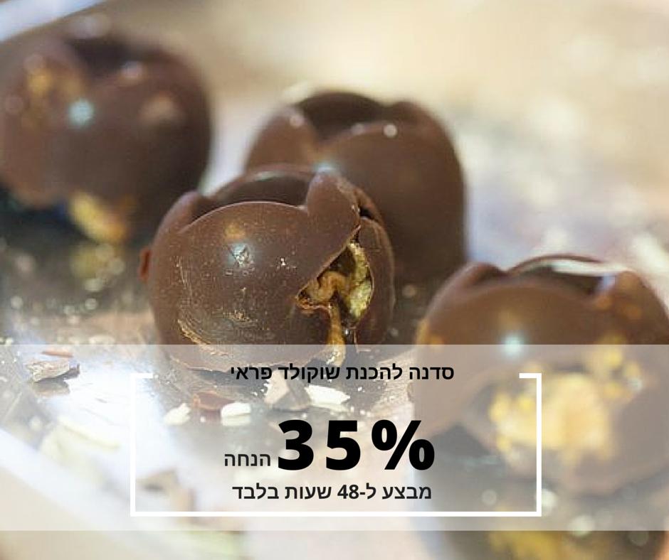 סדנת שוקולד פראי