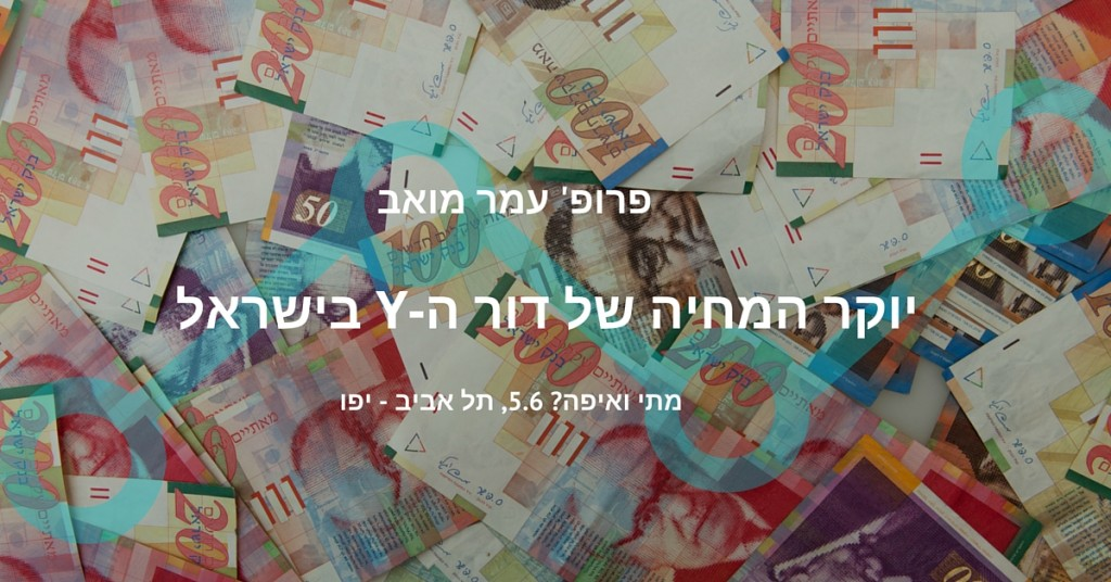 יוקר המחיה של דור ה-Y בישראל