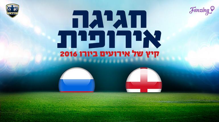 כתבו לנו בתגובות מה לדעתכם תהיה תוצאת הסיום במשחק הקרוב בין אנגליה לרוסיה ואולי תזכו בכרטיס זוגי לאחד ממשחקי הצפייה של Funzing