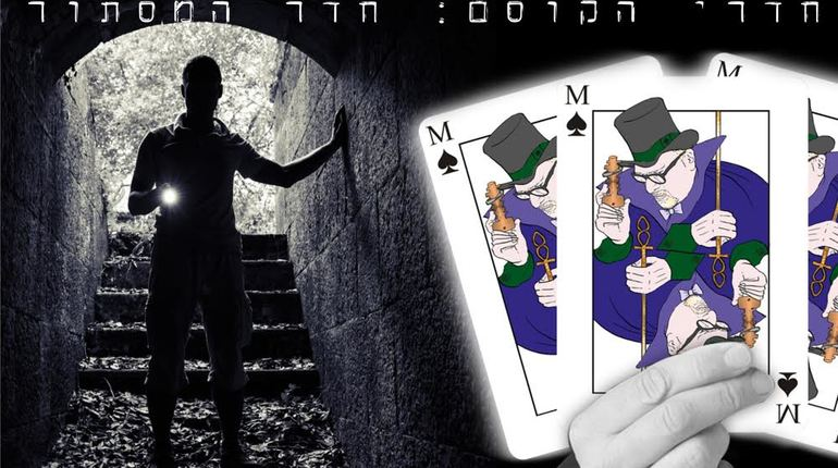 חדר בריחה, חדרי בריחה, הקוסם קליוסטרו