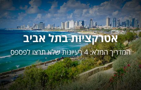 אטרקציות בתל אביב: 4 רעיונות שלא תרצו לפספס