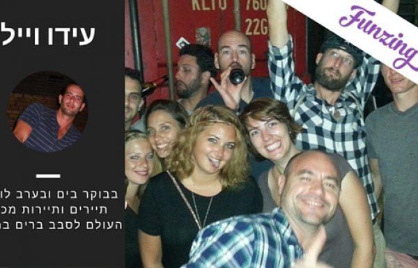 הכירו את עידו וייל – מלך חיי הלילה של תל אביב