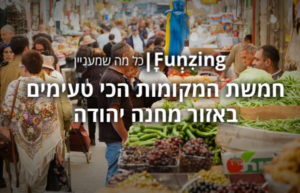 הסודות של שוק מחנה יהודה: חמשת המקומות הכי טעימים באזור מחנה יהודה ושכונת נחלאות