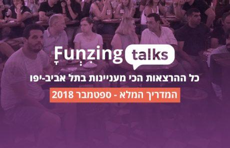 הרצאות על הבר בתל אביב עם המרצים הכי מעניינים בארץ | ספטמבר 2018