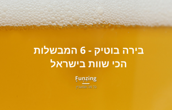 בירה בוטיק – 6 המבשלות הכי שוות בישראל