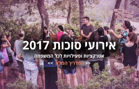 אירועי סוכות 2017 | אטרקציות ופעילויות לכל המשפחה
