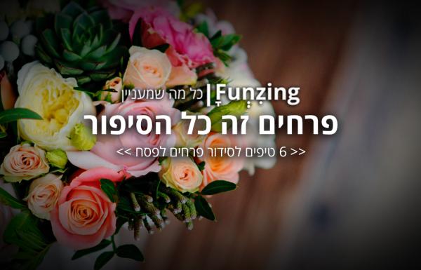 פרחים זה כל הסיפור – 6 טיפים לסידור פרחים חגיגי לפסח
