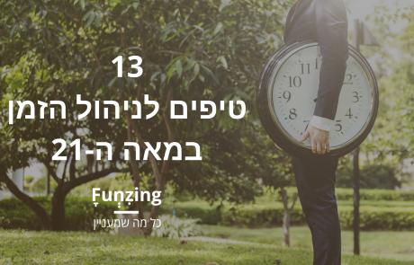 13 טיפים לניהול הזמן שלכם במאה ה-21