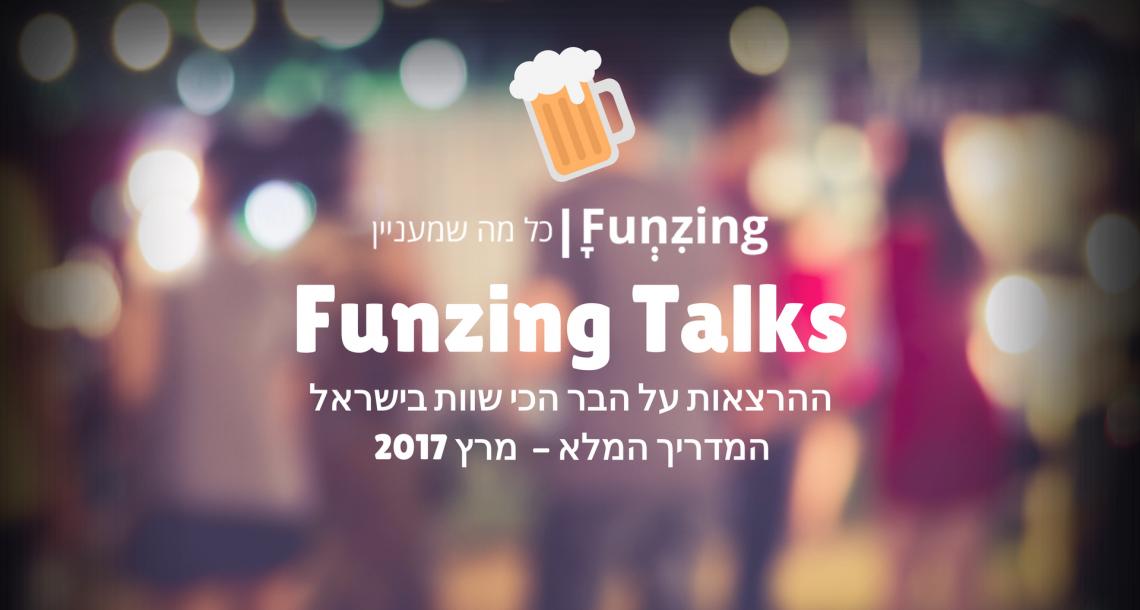 הרצאות על הבר בתל אביב עם המרצים הכי שווים בארץ | מרץ 2017