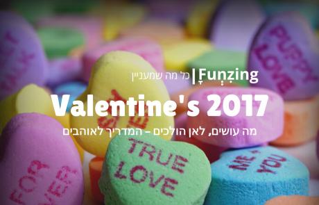 יום האהבה 2017: כל הרעיונות מה לעשות