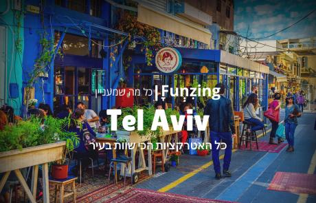 אטרקציות בתל אביב – האירועים שלא תרצו לפספס