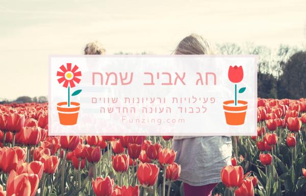 """""""לטיול יצאנו"""" – 7 טיולים ופעילויות טבע לכבוד האביב"""
