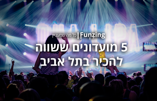 5 מועדונים ששווה להכיר בתל אביב