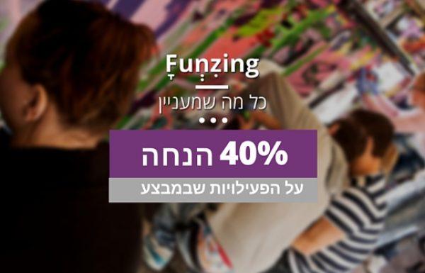 שלושה ימים של מבצעי קיץ ב Funzing: פעילויות מומלצות ב – 40% הנחה!