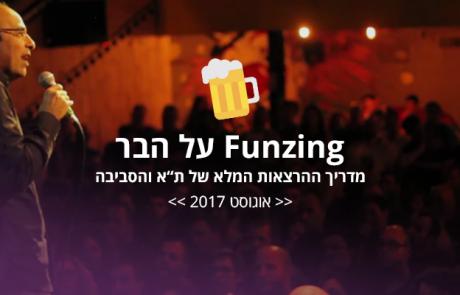 הרצאות על הבר בתל אביב עם המרצים הכי מעניינים בארץ | אוגוסט 2017