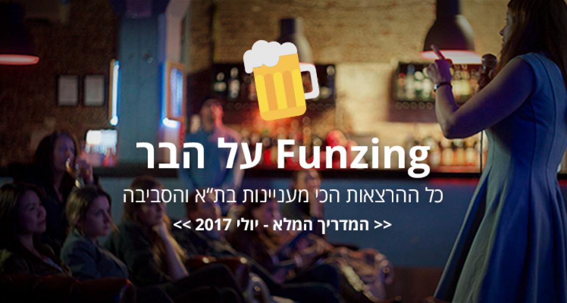 הרצאות על הבר בתל אביב עם המרצים הכי שווים בארץ   יולי 2017