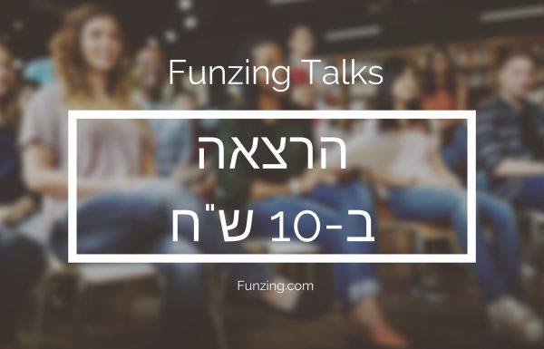 כנסו למזגן: הרצאה ב-10 ₪ מתוך 5 הרצאות מרעננות!