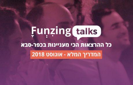 הרצאות על הבר בכפר סבא עם המרצים הכי מעניינים בארץ    אוגוסט 2018