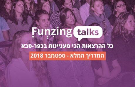 הרצאות על הבר בכפר סבא עם המרצים הכי מעניינים בארץ |  ספטמבר 2018