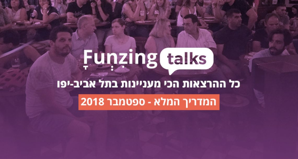 הרצאות על הבר בתל אביב עם המרצים הכי מעניינים בארץ   ספטמבר 2018