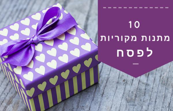 מה נשתנה? 10 מתנות מקוריות לפסח!