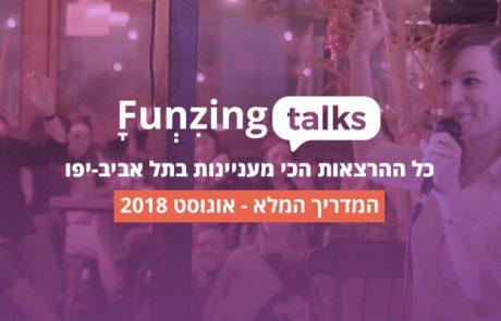 הרצאות על הבר בתל אביב עם המרצים הכי מעניינים בארץ | אוגוסט 2018