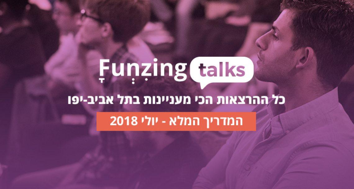 הרצאות על הבר בתל אביב עם המרצים הכי מעניינים בארץ | יולי 2018