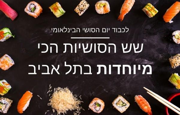 לכבוד יום הסושי הבינלאומי – שש הסושיות הכי מיוחדות בתל-אביב