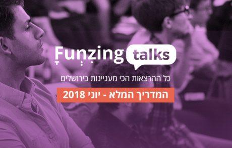 הרצאות על הבר בירושלים עם המרצים הכי מעניינים בארץ   יוני 2018