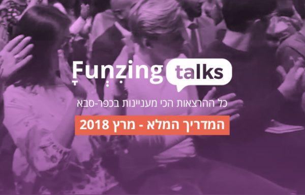 הרצאות על הבר בכפר סבא עם המרצים הכי מעניינים בארץ    מרץ 2018
