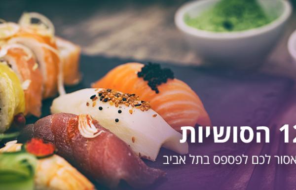 12 מסעדות סושי בתל אביב שאסור לכם לפספס