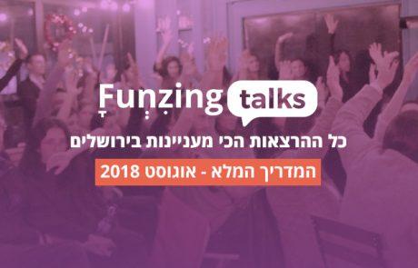 הרצאות על הבר בירושלים עם המרצים הכי מעניינים בארץ | אוגוסט 2018