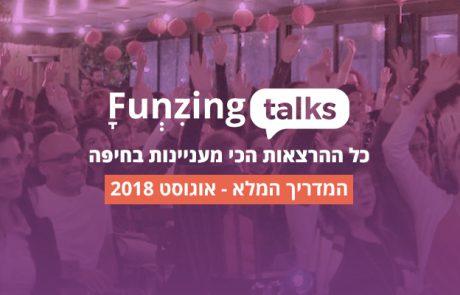 הרצאות על הבר חיפה: ההרצאות הכי מעניינות בעיר! אוגוסט 2018