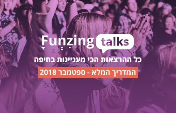 הרצאות על הבר חיפה: ההרצאות הכי מעניינות בעיר! ספטמבר 2018