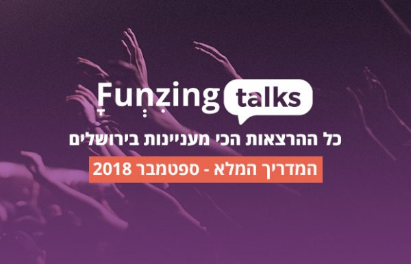 הרצאות על הבר בירושלים עם המרצים הכי מעניינים בארץ | ספטמבר 2018