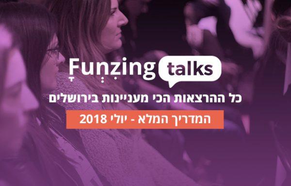 הרצאות על הבר בירושלים עם המרצים הכי מעניינים בארץ | יולי 2018