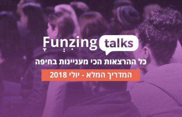 הרצאות על הבר חיפה: ההרצאות הכי מעניינות בעיר! יולי 2018