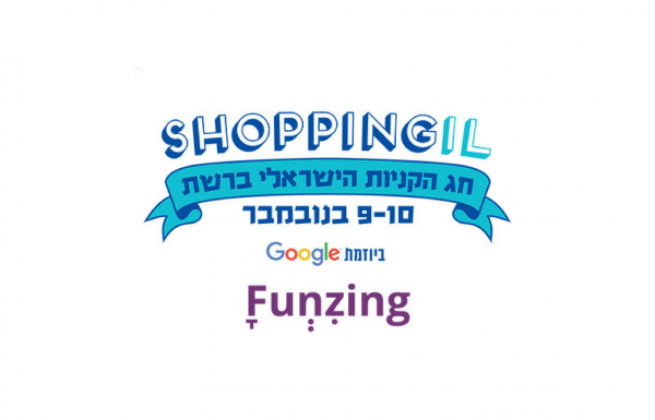 חג הקניות הישראלי 2016 – Shopping IL | ההטבות והמבצעים שלא תרצו לפספס