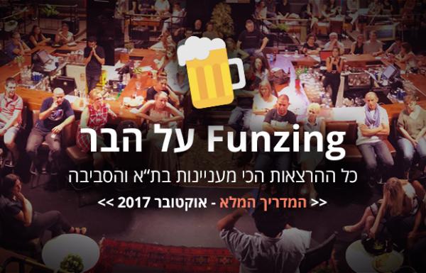 הרצאות על הבר בתל אביב עם המרצים הכי מעניינים בארץ | אוקטובר 2017