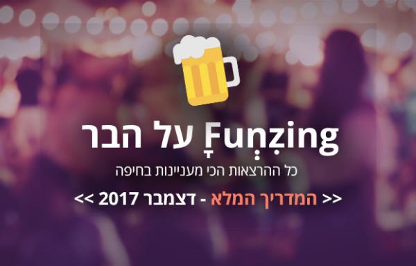 הרצאות על הבר חיפה: ההרצאות הכי מעניינות בעיר! דצמבר 2017