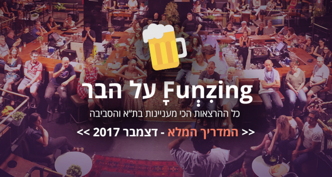 הרצאות על הבר בתל אביב עם המרצים הכי מעניינים בארץ | דצמבר 2017