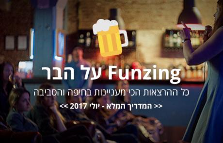 הרצאות על הבר בחיפה   יולי 2017