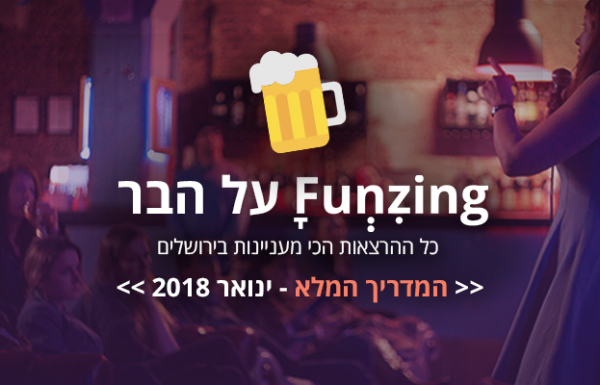 הרצאות על הבר בירושלים עם המרצים הכי מעניינים בארץ | ינואר 2018